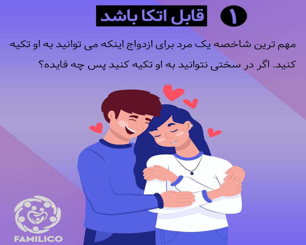 معیارهای انتخاب همسر برای مردان