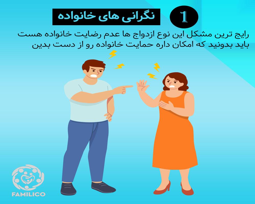 معایب و مزایای اختلاف سنی زیاد میان زوجین