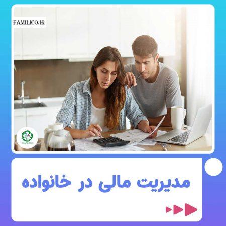چگونگی مدیریت امور مالی خانواده