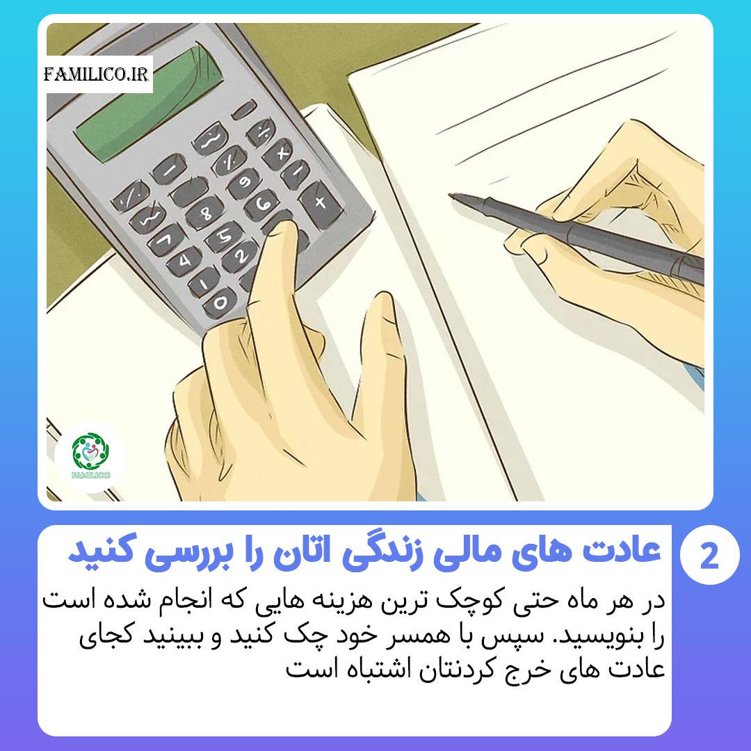 عادت های فعلی مدیریت مالی زندگی مشترک خود را ارزیابی کنید