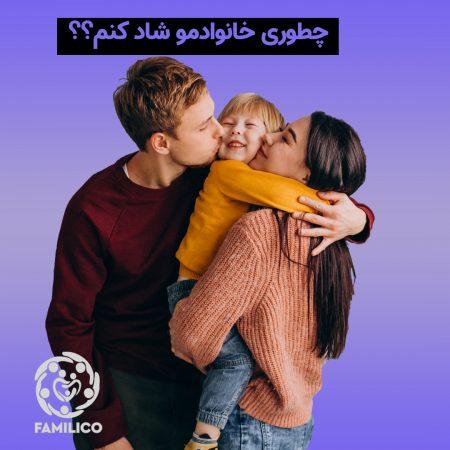 10 راهکار برای ایجاد یک خانواده شاد و سالم