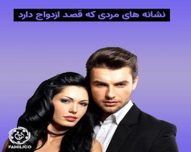نشانه های مردانی که قصد ازدواج دارند؟