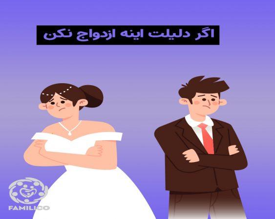 4 دلیل ازدواج کردن! هرگز به خاطر این 9 دلیل ازدواج نکنید!
