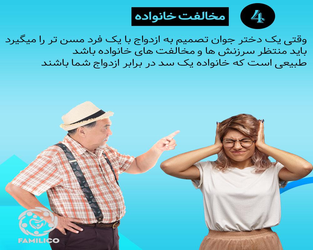 ازدواج با مرد سن بالا چه مزایا و معایبی دارد؟