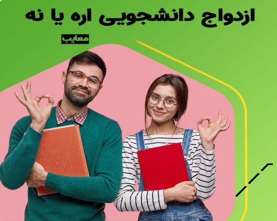 معایب و مزایای ازدواج دانشجویی