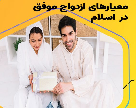 اصلی ترین معیارهای ازدواج از دیدگاه اسلام