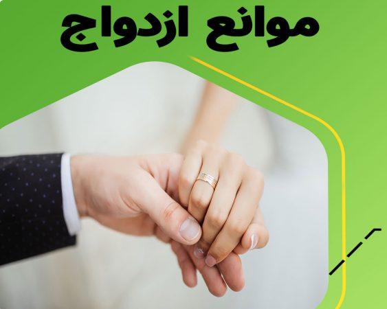 بهترین راهکار برای رفع موانع ازدواج