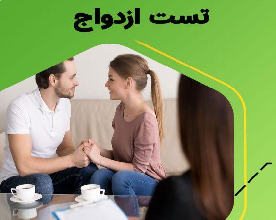 تست تفاهم قبل از ازدواج