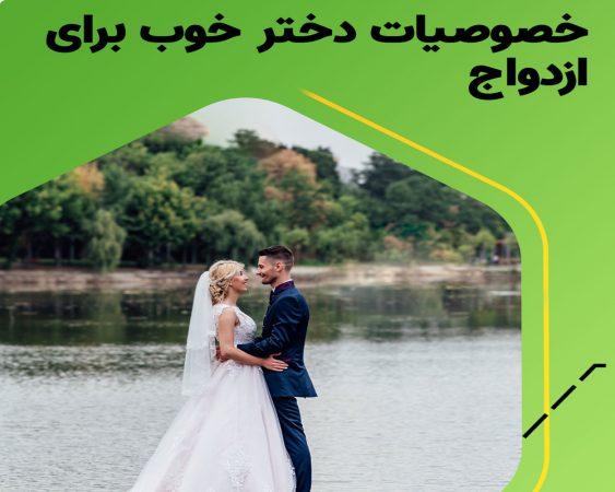 تشخیص دختر خوب برای ازدواج