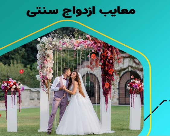 کدام ازدواج بادوام تر است؟ سنتی یا مدرن