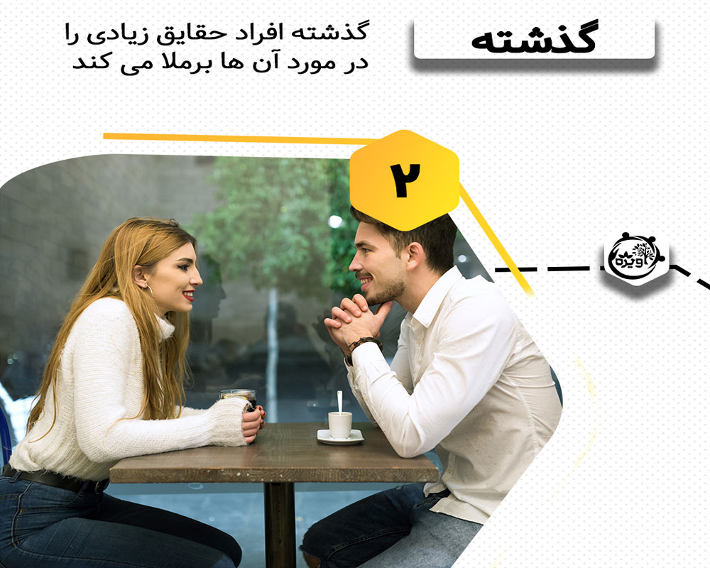 روش صحیح شناخت قبل از ازدواج