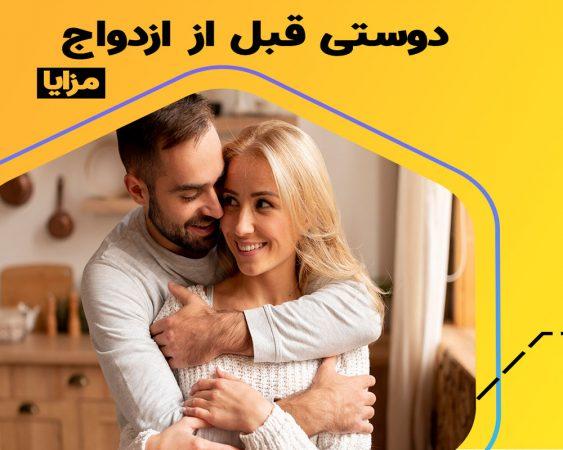 دوستی قبل از ازدواج، درست یا غلط؟