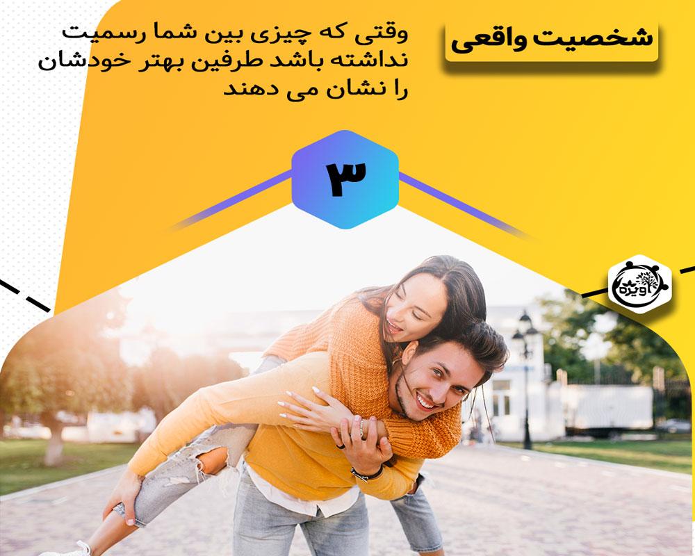 آسیب های دوستی قبل از ازدواج