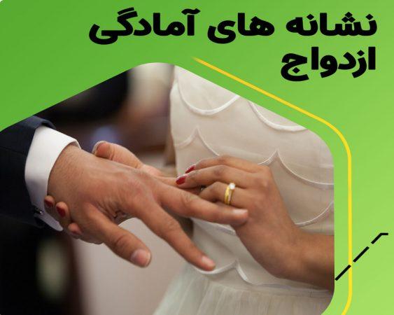 نشانه های آمادگی برای ازدواج در مردان و زنان