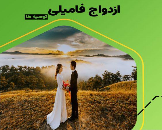 ازدواج فامیلی چه مزایا و معایبی دارد؟