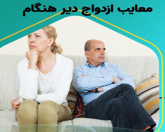 پیامد های ازدواج دیرهنگام و عوارض دير ازدواج كردن