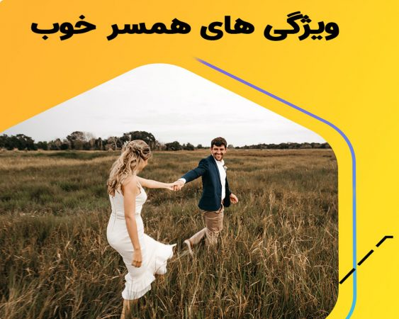 معیارهای اصلی برای انتخاب همسر چیست؟