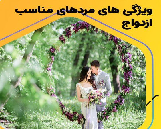 10 ویژگی مرد خوب برای ازدواج