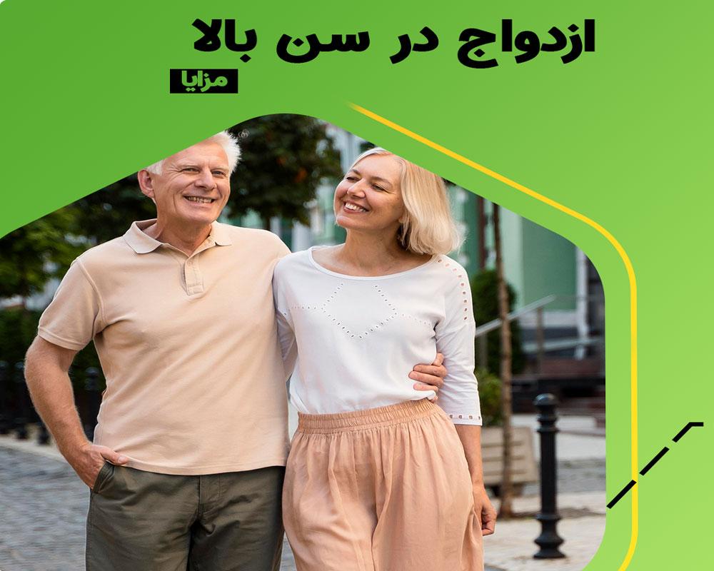 مزایای ازدواج در سن بالا