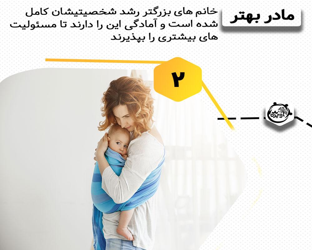 آیا بزرگتر بودن زن از شوهر دلیلی برای یک ازدواج