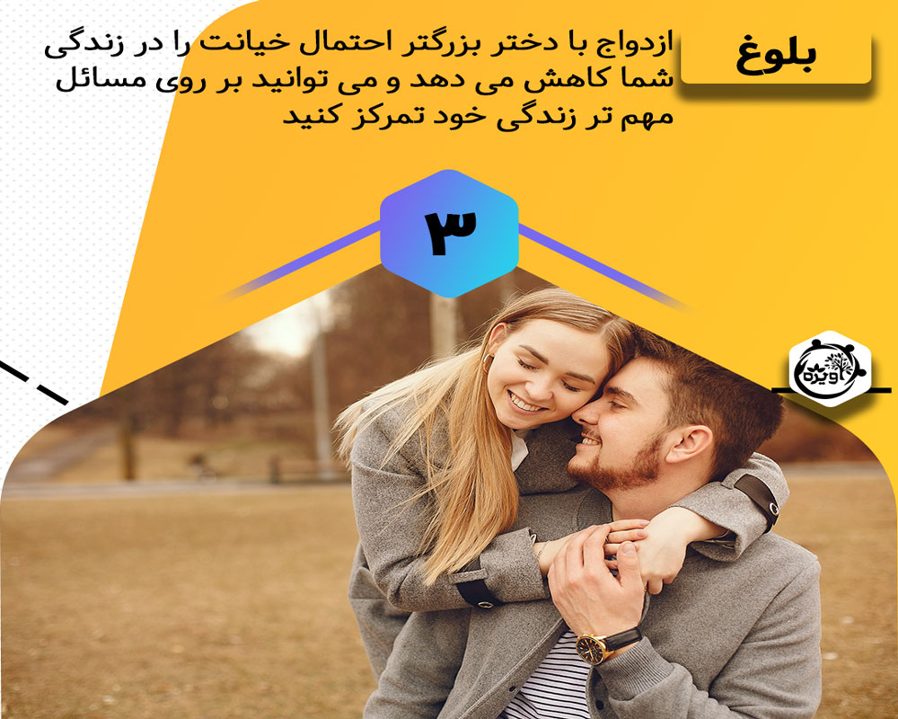 مشکلات بزرگتر بودن زن از شوهر در زندگی مشترک