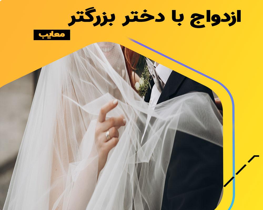 ازدواج با دختر بزرگتر چه مشکلاتی دارد؟