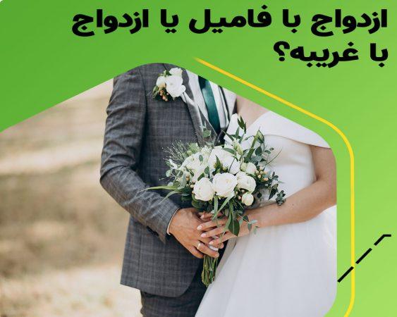 ازدواج با فامیل بهتر است یا غریبه