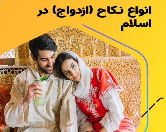 انواع ازدواج در اسلام