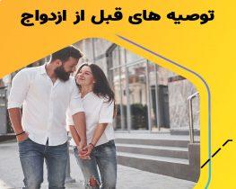 دانستنی هایی که قبل از ازدواج باید بدانیم