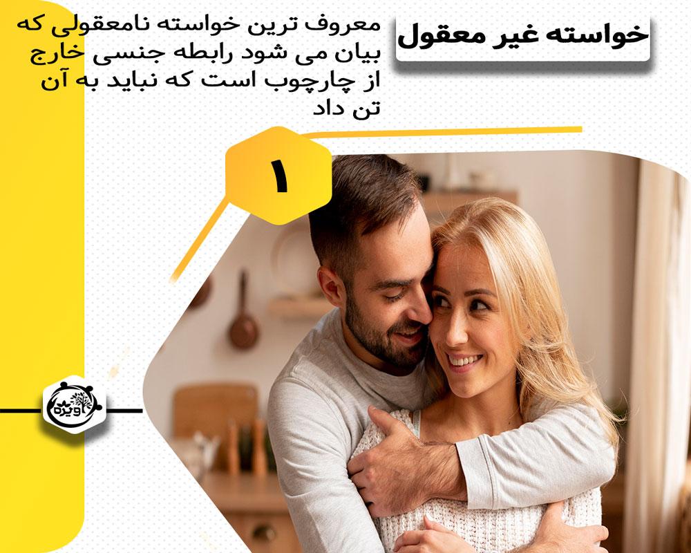 آگاهی قبل از ازدواج