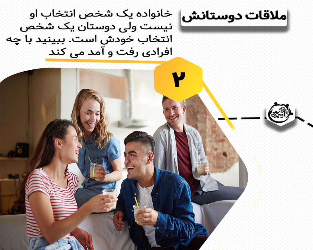 توصیه های قبل از ازدواج