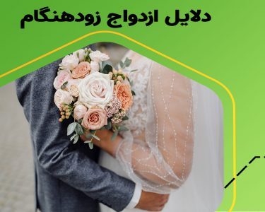 دلایل کودک همسری و ازدواج زودهنگام