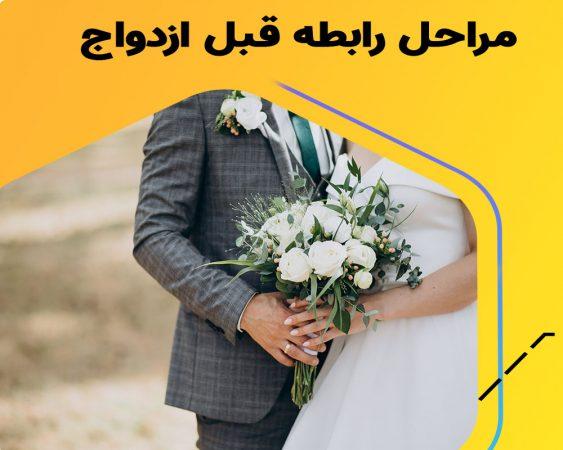 ضروری ترین نکات روانشناسی رابطه قبل ازدواج