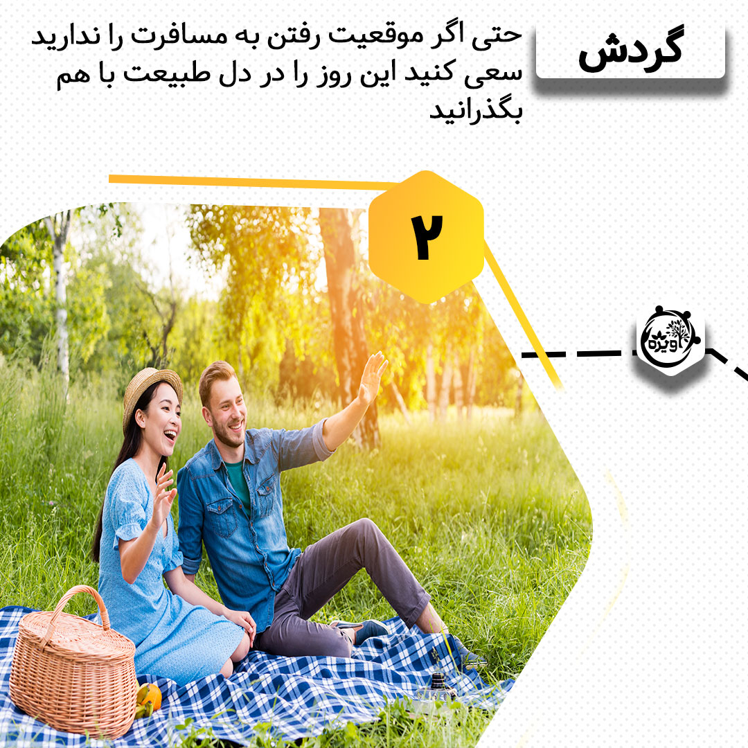 ایده برای اولین سالگرد ازدواج