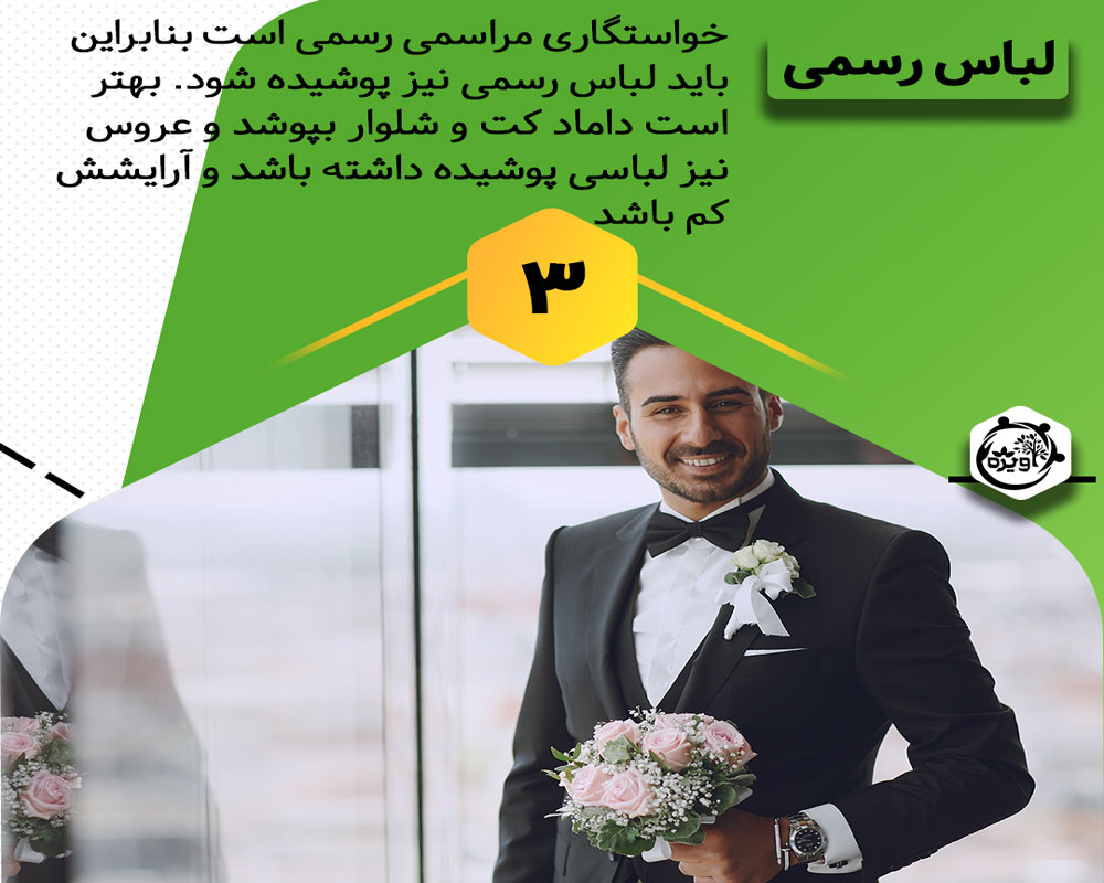 آداب ازدواج در اسلام