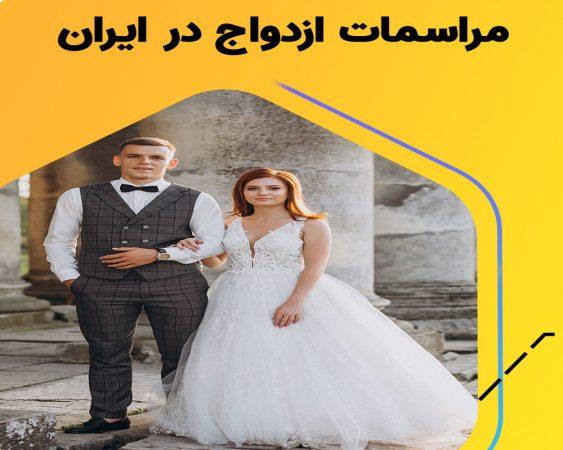 آداب و رسومایرانیان در مورد ازدواج