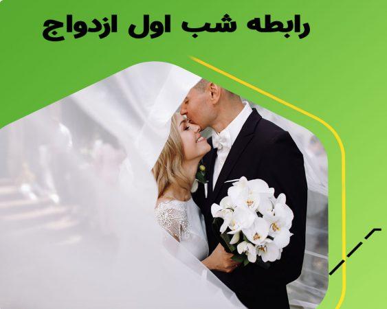 دانستنی های شب اول ازدواج چیست؟