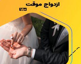 مزایا و معایب ازدواج موقت