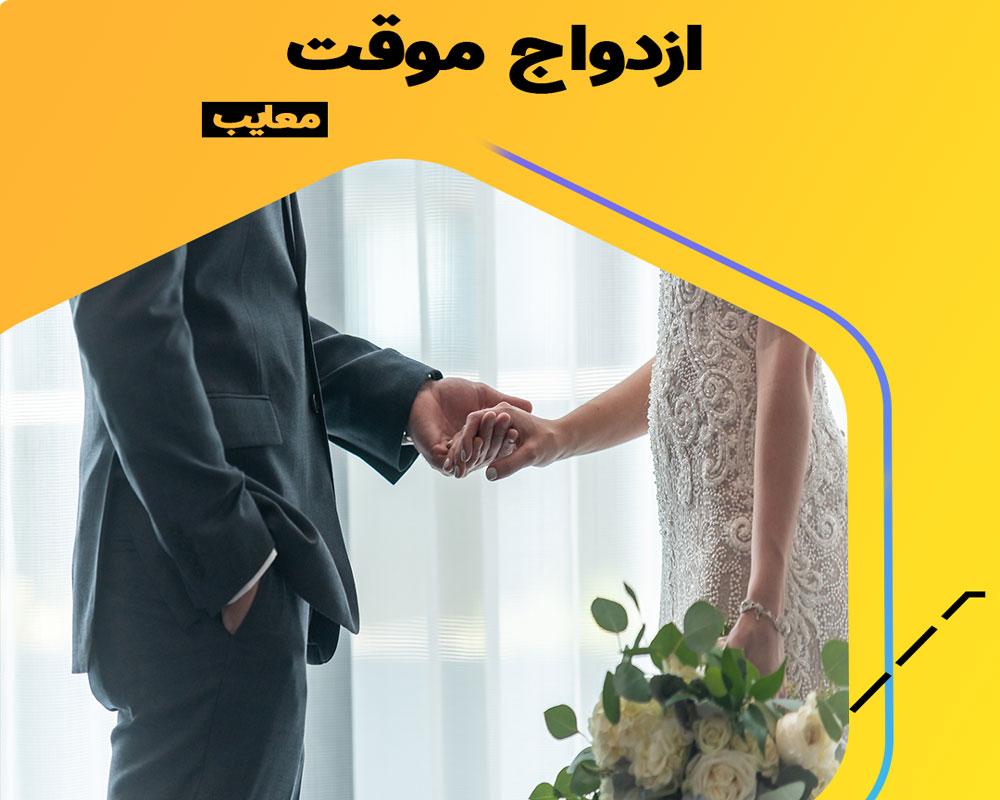 معایب ازدواج موقت