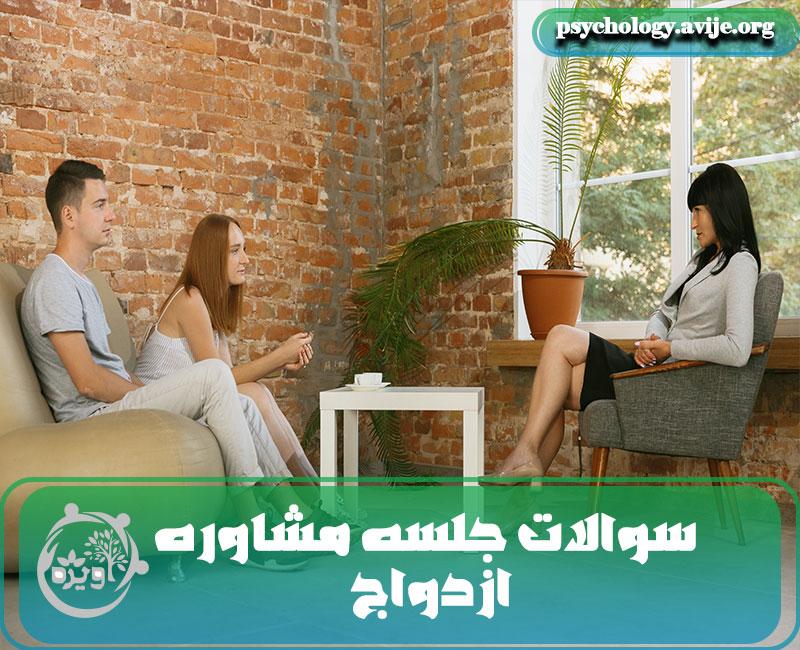 سوالات مشاوره قبل ازدواج