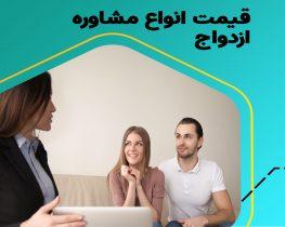 هزینه مشاوره ازدواج و روانشناسی