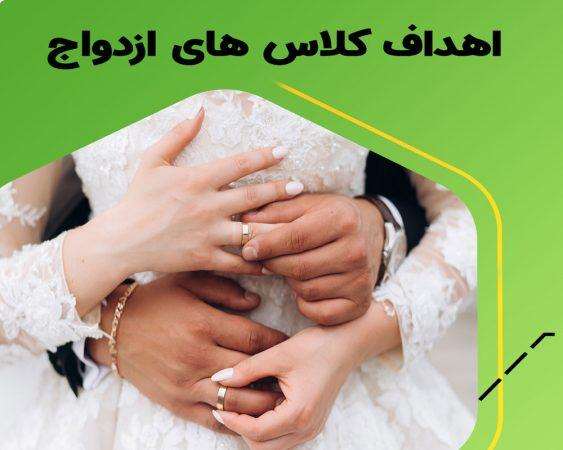 کلاس های آموزشی قبل ازدواج