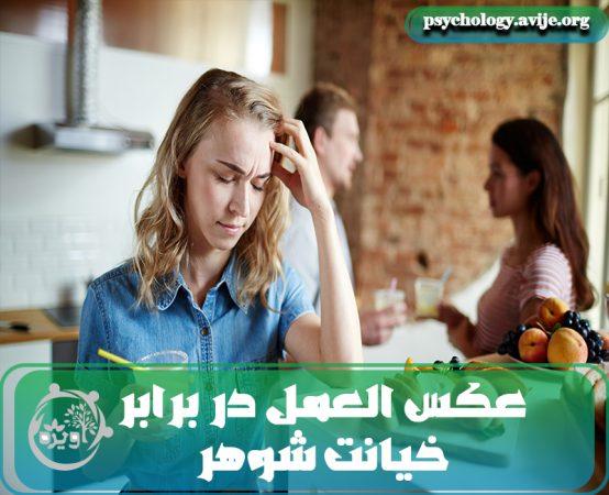 مناسب ترین رفتار در مقابل خیانت همسر