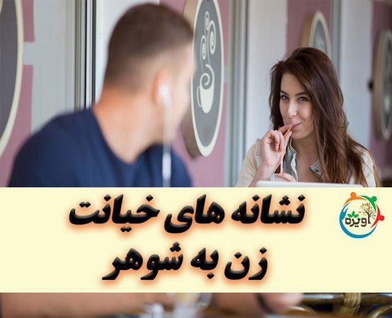 10 نشانه اصلی خیانت زنان به شوهرشان