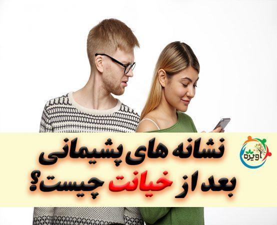 پشیمانی بعد از خیانت در مرد و زن (چطور خیانتم را جبران کنم)