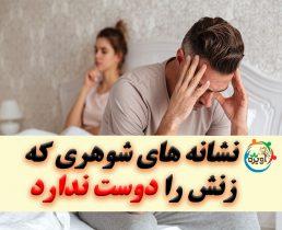 مردی که همسرش را دوست ندارد