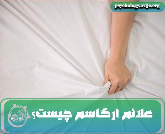 علائم ارضا شدن زنان