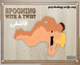 پوزیشن جنسی قاشقی یا spoons sex position