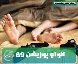 انواع پوزیشن 69